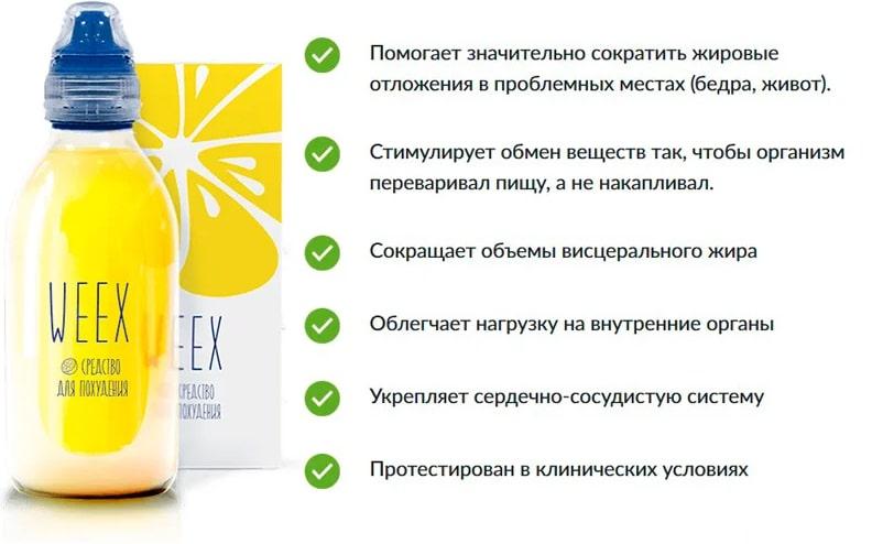 Основное действие средства Weex