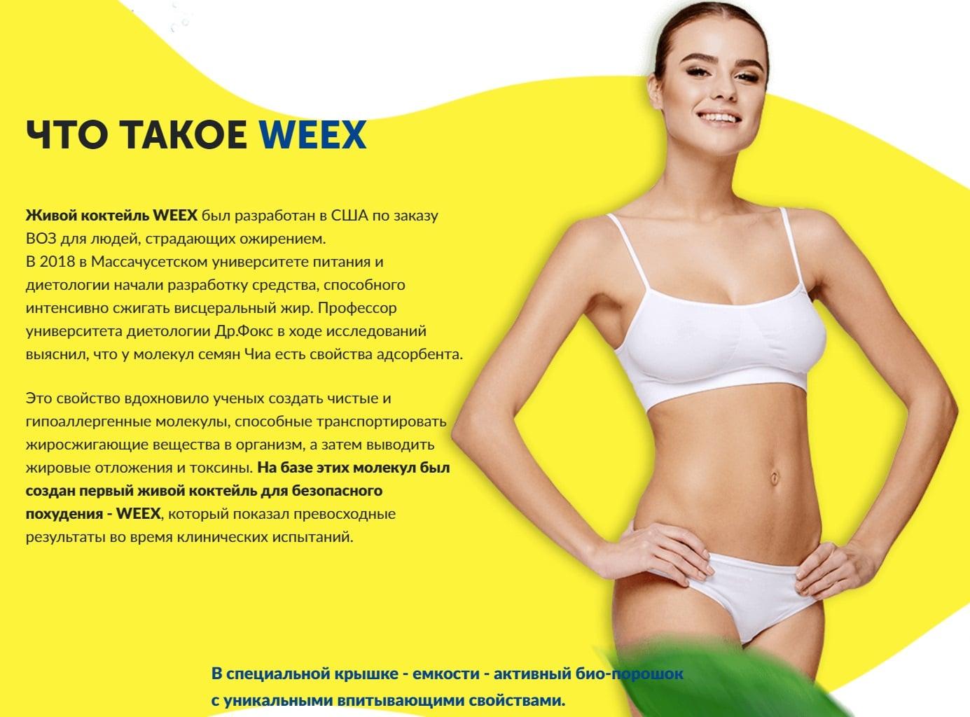 Описание средства Weex для похудения